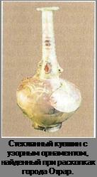 Описание: Описание: Подпись: Стеклянный кувшин с узорным орнамен¬том, найденный при раскопках города Отрар.