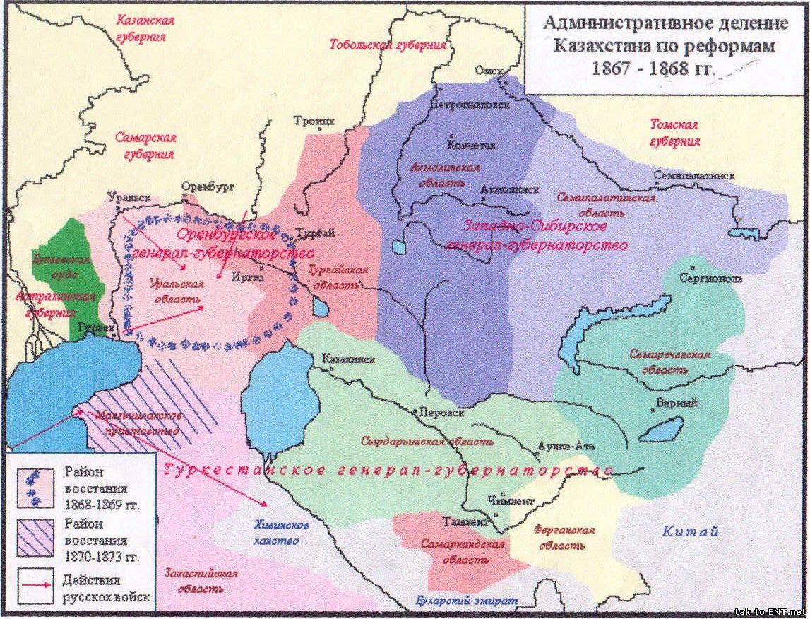 Деление казахстана на реформы 1867 1868 гг