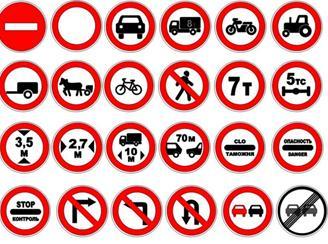 картинки знакомство с дорожными знаками